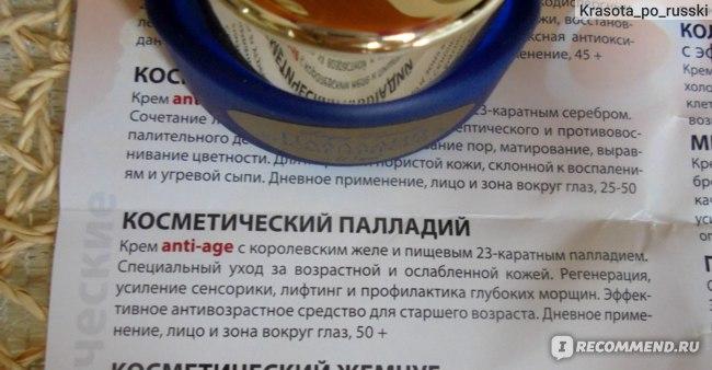 Крем для лица Лаборатория С.А.Поправко Палладий косметический