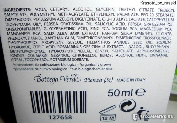 Крем для лица Bottega Verde Крем «Чистая кожа» с экстрактом ивы фото