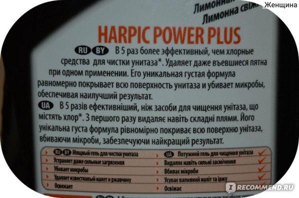 Очиститель унитазов Harpic Power Plus фото