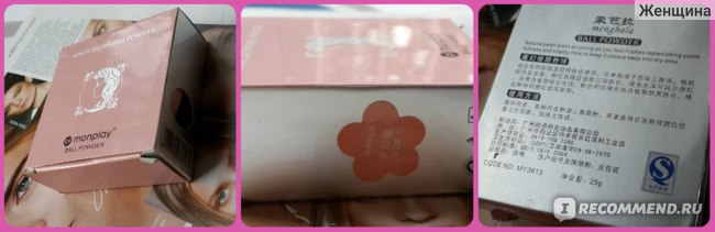 Пудра в шариках Buyincoins Beauty Diamond Collection Star Glow Ball Powder Makeup  фото