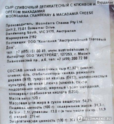 Сыр сливочный  деликатесный Moondarra С клюквой и орехом макадамия фото