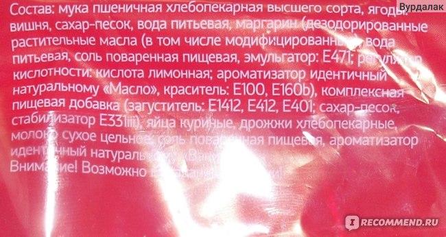 """Сдоба Milla Vanilla """"Лакомка"""" с ягодной начинкой фото"""