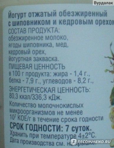 Вегурт Чистый край Атлетический: шиповник и кедровый орех  фото