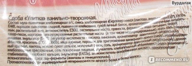 """Сдоба Milla Vanilla  """"Улитка"""" ванильно-творожная фото"""