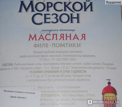 Продукт рыбный холодного копчения Морской Сезон Масляная, филе- ломтики. фото