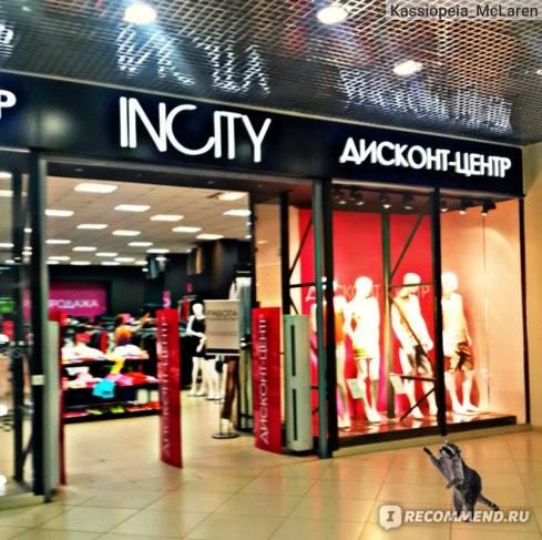 INCITY дисконт центр