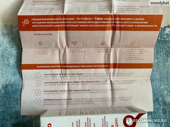 Витаминно-минеральный комплекс Юнайтед Фарма Лабораториз Актиферт-гино для повышения женской фертильности  фото