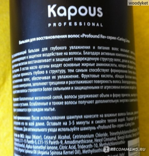"""Бальзам для волос Kapous """"Profound Re"""" (Caring Line) фото"""