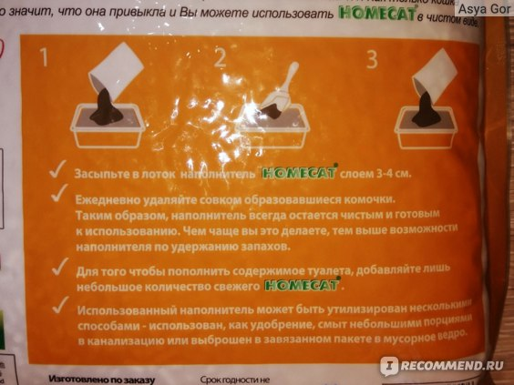 Наполнитель для кошачьего туалета HOMECAT Эколайн Кукурузный комкующийся фото