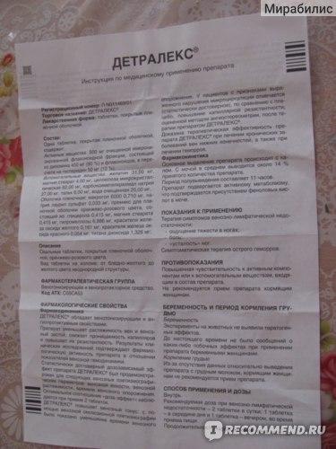 лекарство детралекс инструкция по применению и отзывы