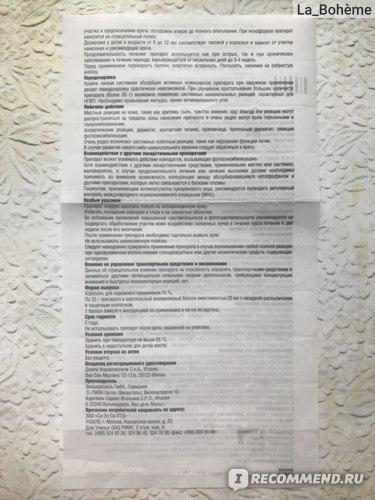 Аэрозоль Домпе Артрозилен фото