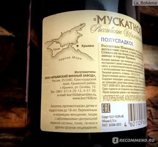 Белое игристое вино Крымский винный завод Мускатное фото