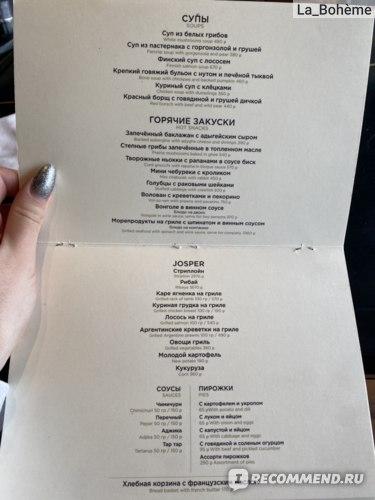 Ресторан в парке Галицкого цены