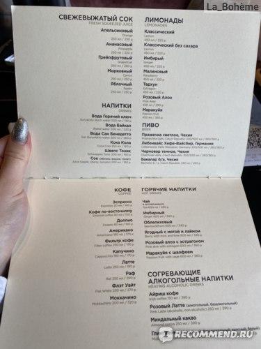 Кафе Краснодар меню с ценами