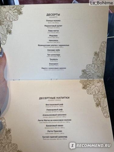 Кафе Краснодар меню и цены