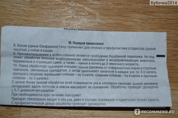 Отоферонол Голд