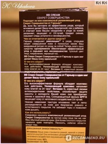"""ВВ крем Garnier """"Секрет Совершенства"""" комплексный увлажняющий  фото"""