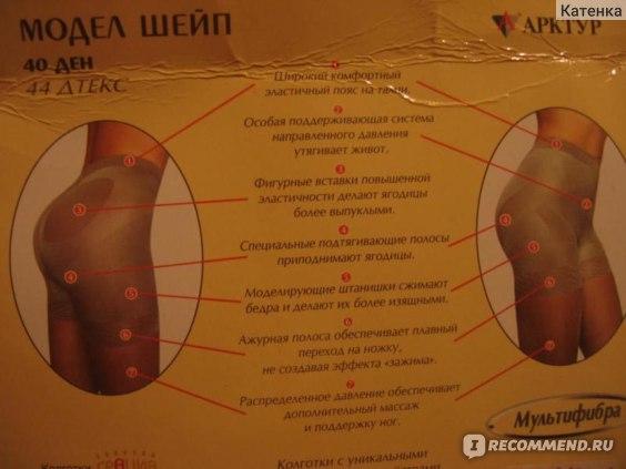 Колготки Модел шейп Золотая грация фото