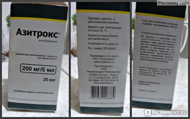 Антибиотик Фармстандарт Азитрокс фото