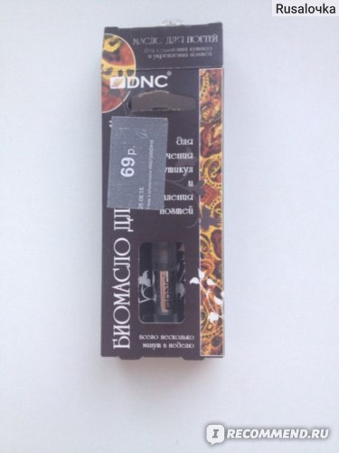 Биомасло для смягчения кутикул и укрепления ногтей DNC  фото