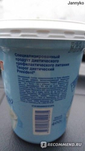 Творог мягкий President Диетический 0,2% фото