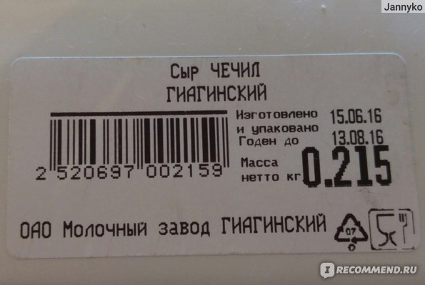 """Сыр ОАО Молзавод """"Гиагинский"""" (Адыгея) Чечил 40% фото"""