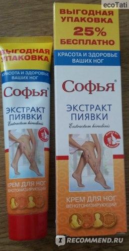 """Крем   для ног """"Софья"""" с пиявками фото"""
