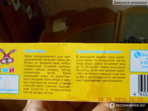 Крем Невская косметика «Детский защитный 2 в 1» фото