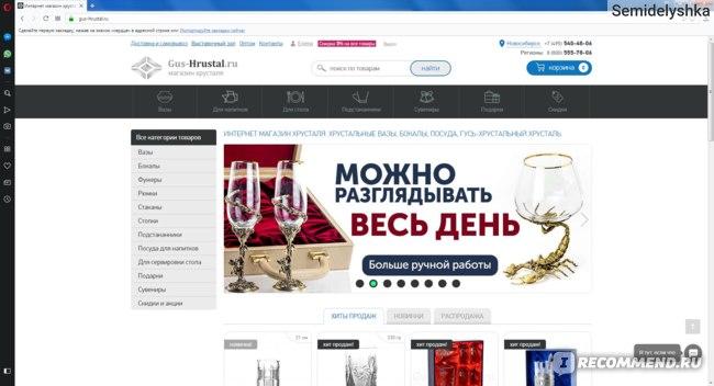 Сайт Gus-Hrustal.ru  фото