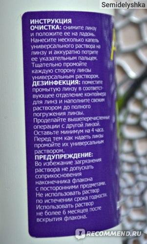 Раствор для контактных линз Adria раствор для ЧЕТКИХ линз