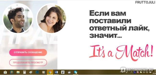 Компьютерная программа Tinder фото