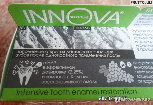 Зубная паста SPLAT INNOVA SENSITIVE интенсивное восстановление эмали фото