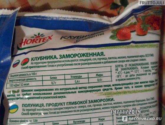 Ягоды замороженные Hortex Клубника фото