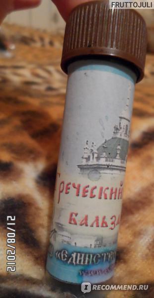 Бальзам от псориаза живично-солидоловый 1 25 мл