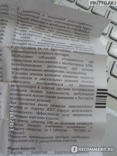 Нестероидное противовоспалительное средство Акрихин Диклофенак фото