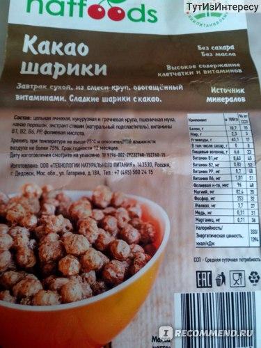Сухие завтраки Natfoods Какао шарики фото