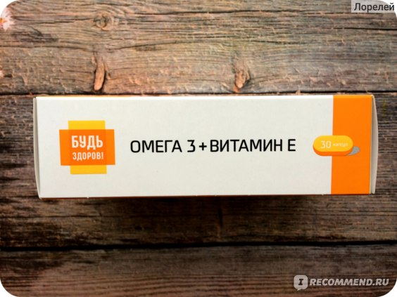 "Витамины  Омега-3 с витамином Е ""Будь здоров"" фото"