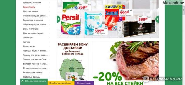 Гипермаркет «Утконос» - www.utkonos.ru фото