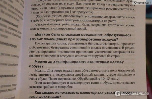 """Озонатор бытовой """"Гроза"""" ООО Дон"""