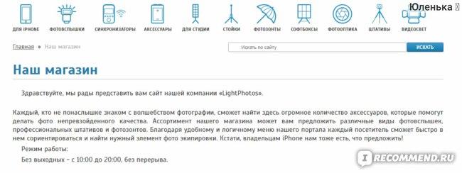 LightPhotos Отзыв