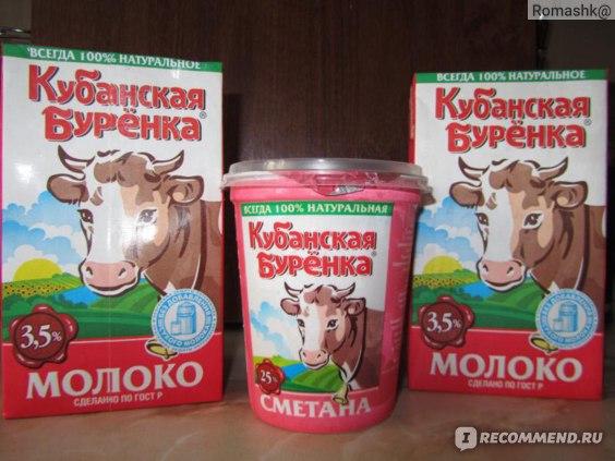"""Молочные продукты ОАО""""Вимм-Билль-Данн"""" Кубанская буренка фото"""