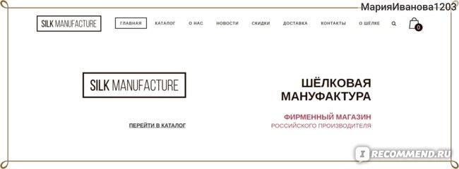 silkmanufacture.ru - Сайт Шелковая мануфактура  фото