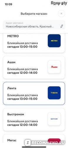 СберМаркет - сервис доставки Instamart и Сбербанка фото