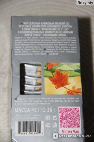 Чай зеленый  AHMAD Contemporary Maple syrup /со вкусом кленового сиропа/ фото