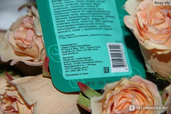Тканевая маска для лица Skinlite подтягивающая с коллагеном и экстрактом Зеленого чая фото