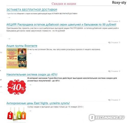 Интернет-магазин Гурия Востока. Натуральная восточная косметика и парфюмерия.https://guriya-vostoka.ru/  фото