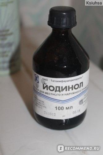 Лекарственный препарат  Йодинол фото