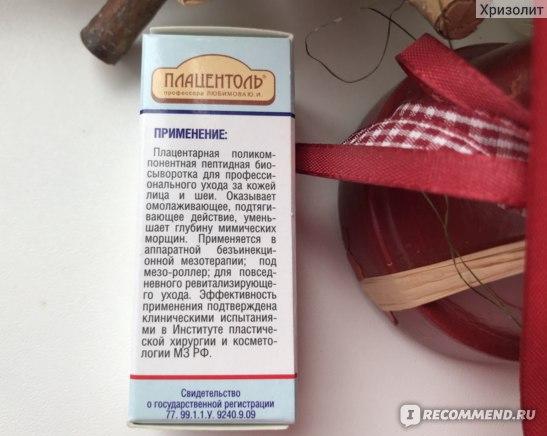 Пептидная Биосыворотка Плацентоль-ГИА и  Биосыворотка Placentol Плацентоль-Мезо.