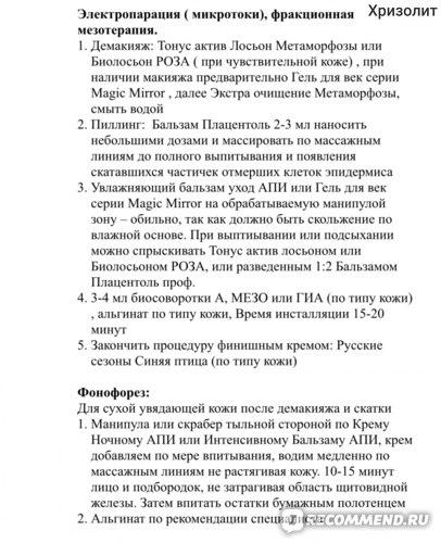 Протокол для косметологов по использованию Биосыворотки Плацентоль-Мезо.