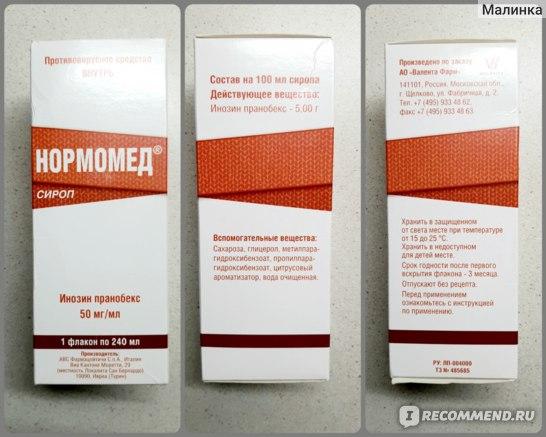 Внешний вид, информация о препарате на коробке. Нормомед сироп ребенку отзывы